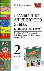 УМК Грамматика англ. языка 2 кл Книга для родителей