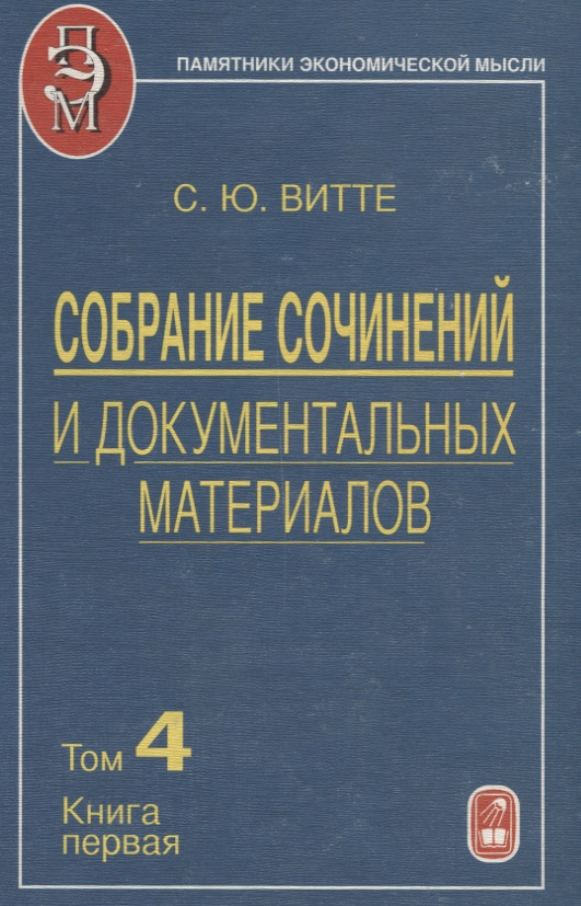 Собрание сочинений и документальных материалов Том 4 Промышленность торговля и сельское хозяйство России Книга первая