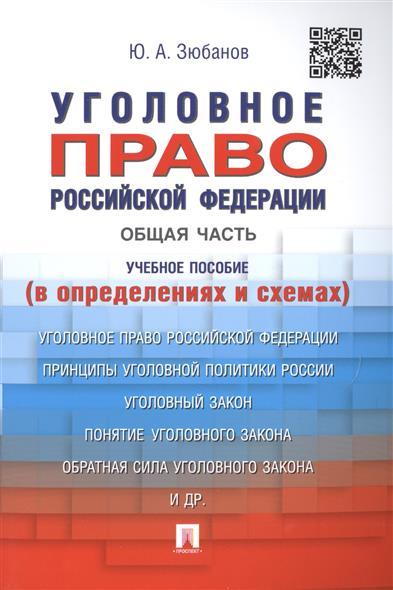Уголовное право Российской Федерации. Общая часть. В определениях и схемах
