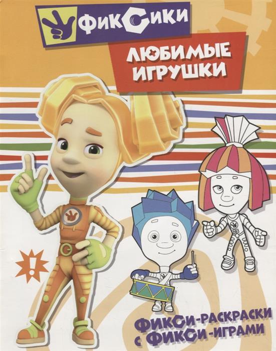 Миненко В. (илл.) Любимые игрушки. Раскраска