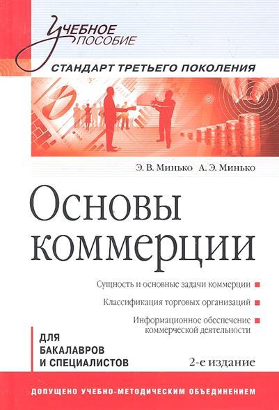 Основы коммерции. 2-е издание