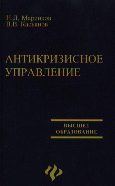Маренков Н. Антикризисное управление Маренков н н воротилова управление инвестициями