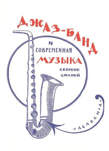 Джаз-банд и современная музыка. Сборник статей. Репринтное издание книги 1926 года