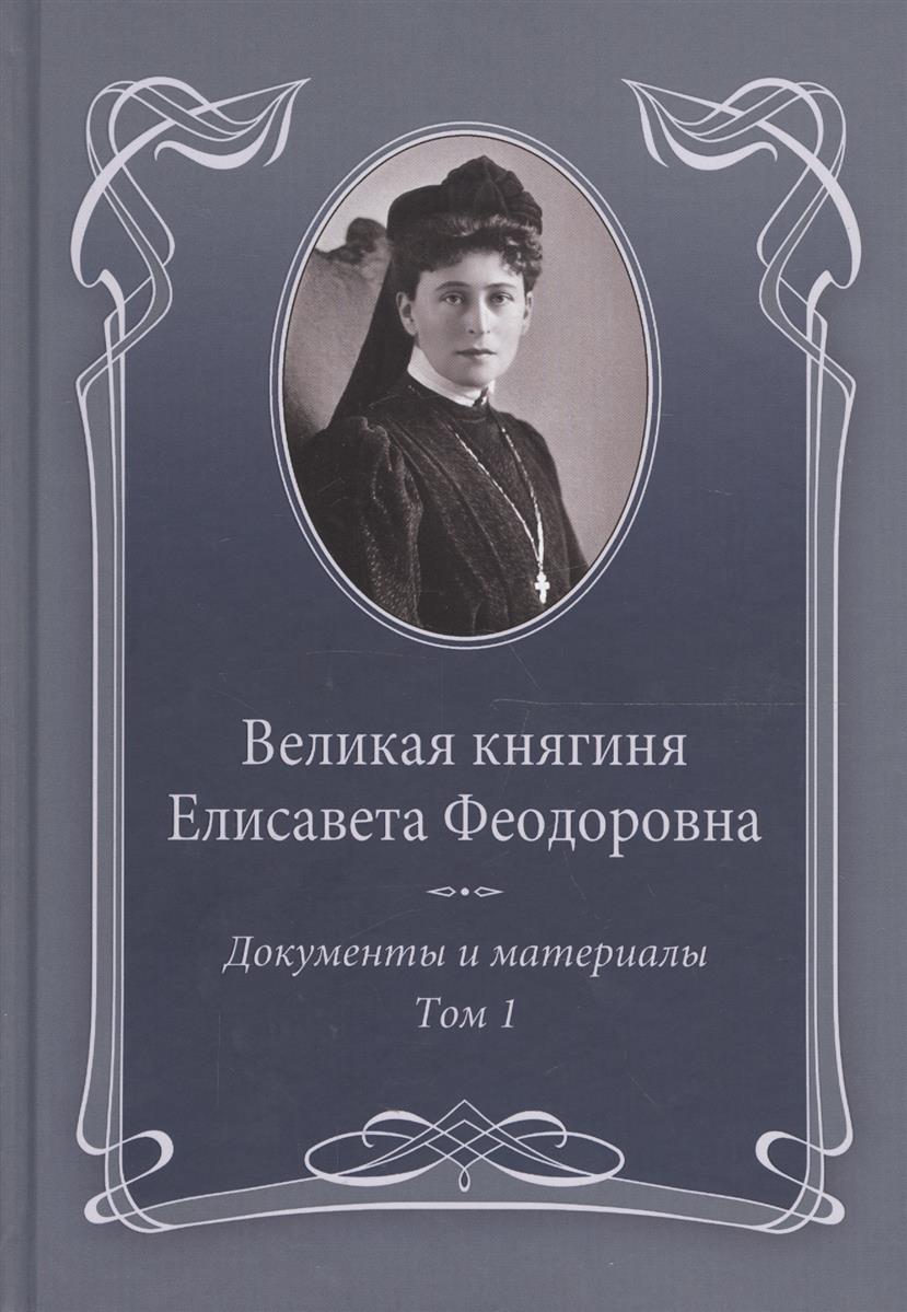 Ковальская Е. Великая княгиня Елисавета Феодоровна. Документы и материалы. Том 1. 1905-1913