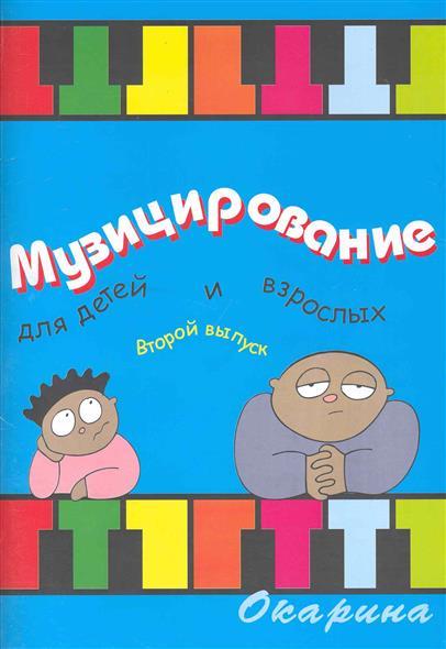 Музицирование для детей и взрослых Вып 2