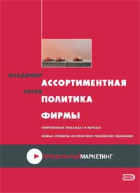 Зотов В. Ассортиментная политика фирмы