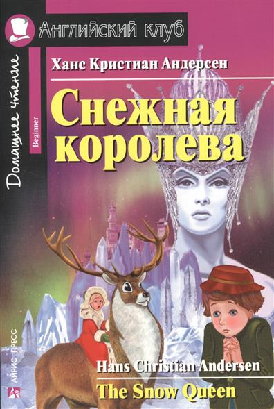Андерсен Х. Снежная королева = The Snow Queen. Домашнее чтение neca friday the 13th the final chapter jason voorhees pvc action figure collectible model toy 7inch 18cm