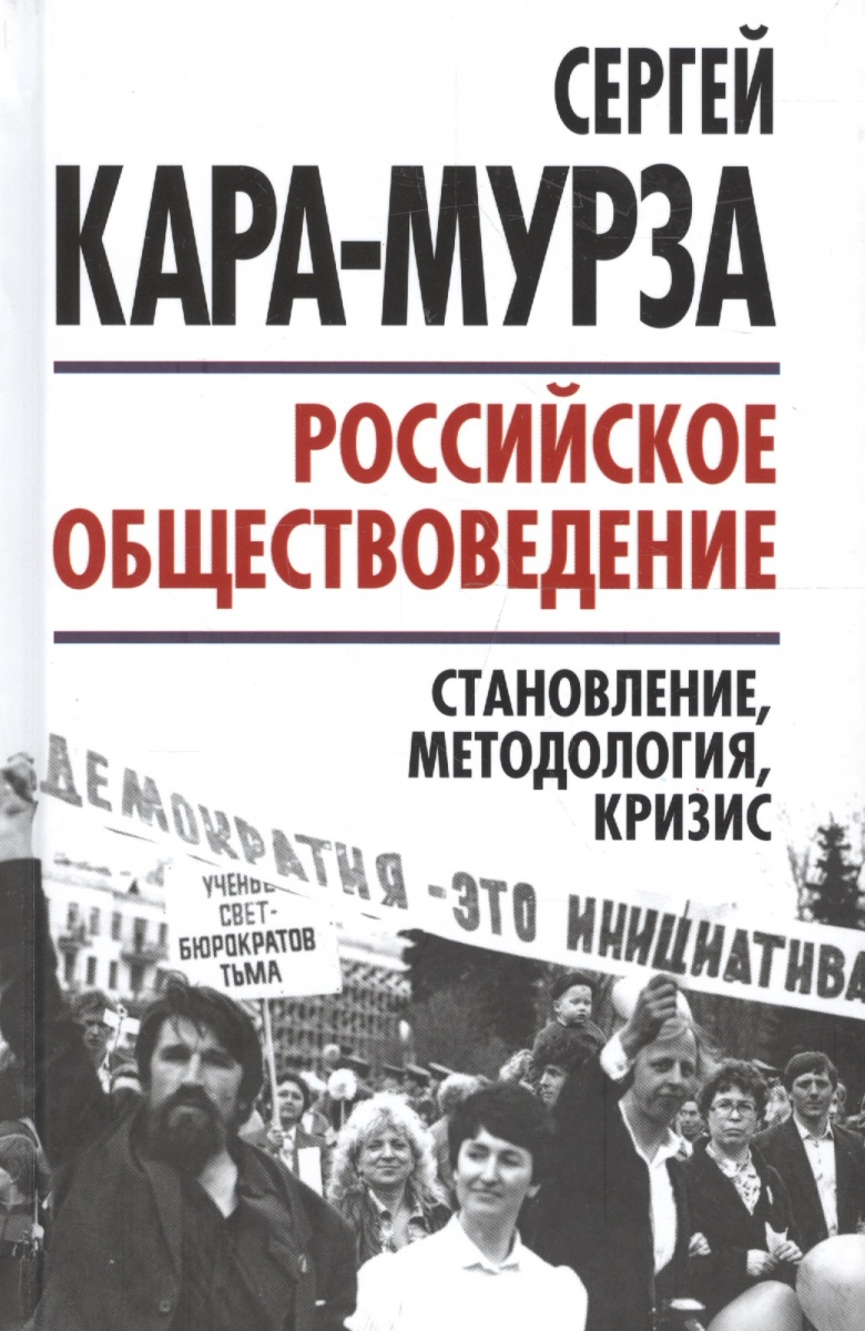 Кара-Мурза С. Российское обществоведение. Становление, методология, кризис ISBN: 9785906880420