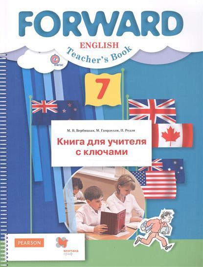 Вербицкая М., Гаярделли М., Редли П. Forward English Teacher`s Book / Английский язык. 7 класс. Книга для учителя с ключами (ФГОС)