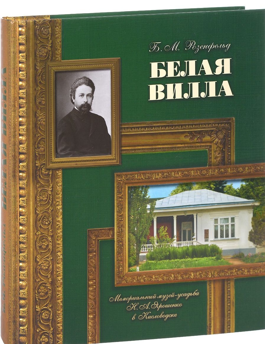 Розенфельд Б. Белая вилла