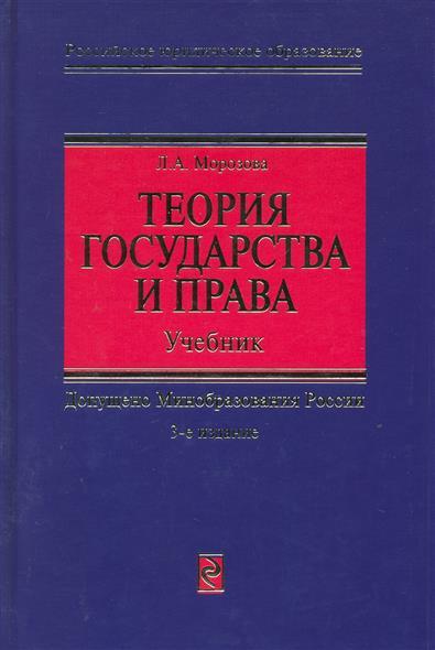 Теория государства и права Учеб.