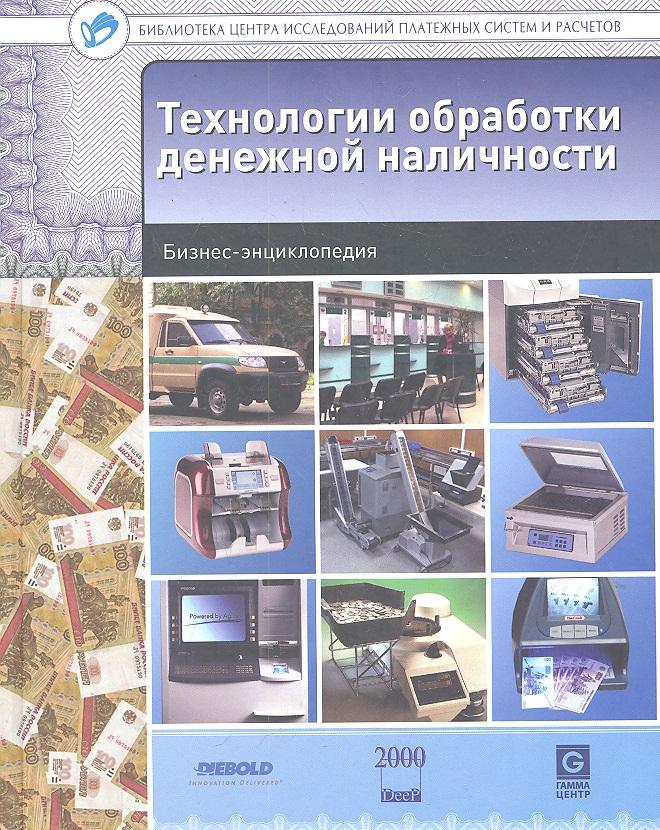 Ионов В. Технологии обработки денежной наличности в м ионов технологии обработки денежной наличности бизнес энциклопедия