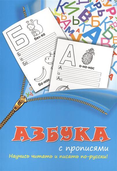 Григорьева А. (сост.) Азбука с прописями. Научись читать и писать по-русски!