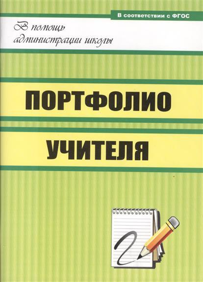 Макарова Л. (сост.) Портфолио учителя