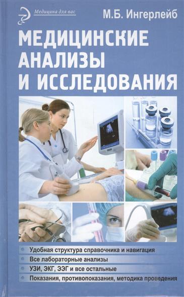 Ингерлейб М. Медицинские анализы и исследования медицинские препараты