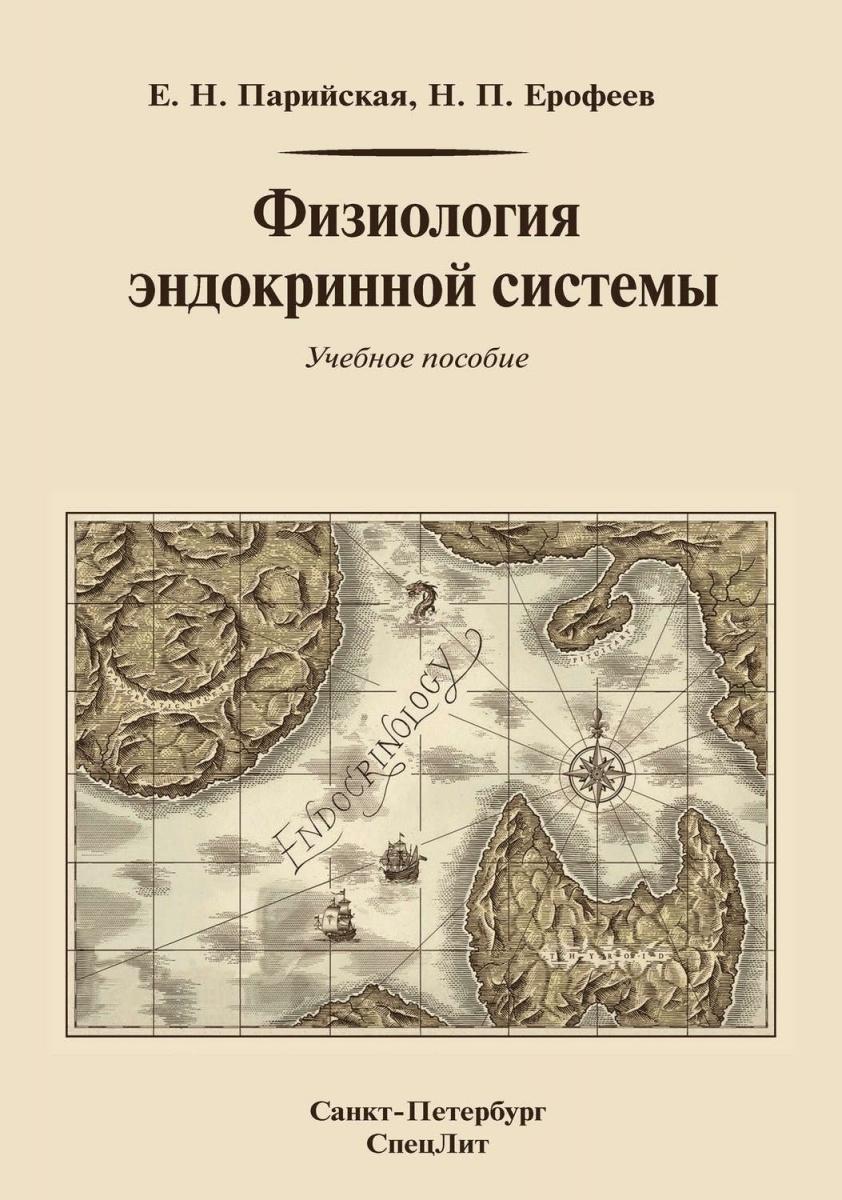 Парийская Е. Физиология эндокринной системы Учебное пособие