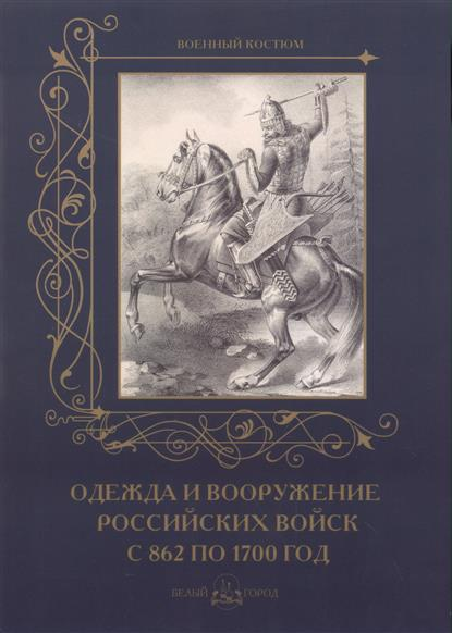 цена на Пантилеева А. (ред.-сост.) Одежда и вооружение российских войск с 862 по 1700 год