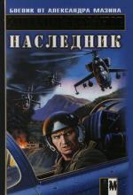 Ахманов М. Наследник ISBN: 9785170439683 ахманов м с чехия биография праги