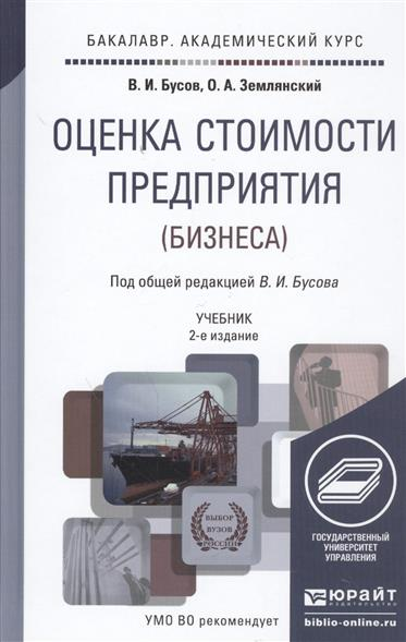 Оценка стоимости предприятия (бизнеса). Учебник для академического бакалавриата. 2 издание