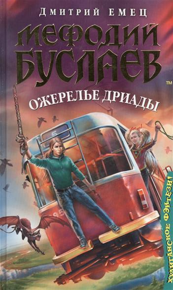 Мефодий Буслаев Ожерелье дриады