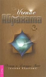 Хикс Э., Хикс Дж. Учение Абрахама Т.2
