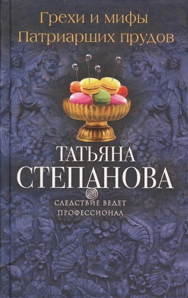 Степанова Т. Грехи и мифы. Патриарших прудов