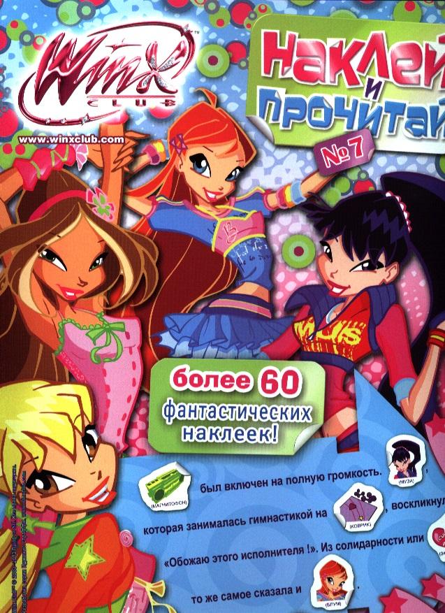 WINX Альбом с наклейками. Наклей и прочитай №7. смирнова в пер наклей и прочитай 14 winx club альбом с наклейками более 60 фантастических наклеек