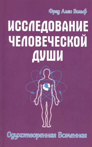 Вольф Ф. Исследование человеческой души. Одухотворенная Вселенная