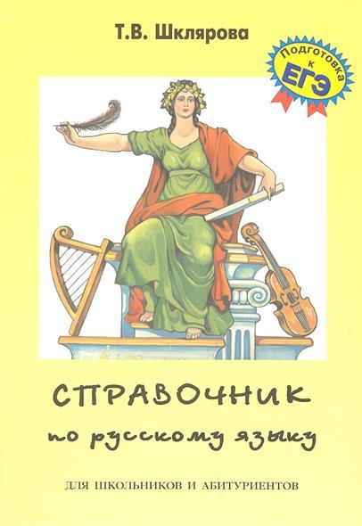 Справочник по русскому языку для школьников и абитуриентов (8-11 классы)
