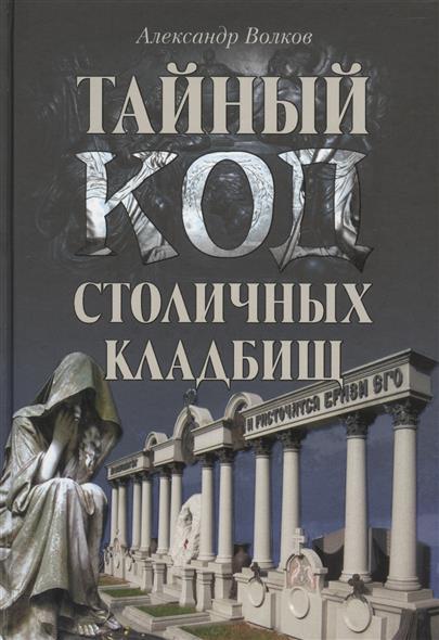 Волков А. Тайный код столичных кладбищ