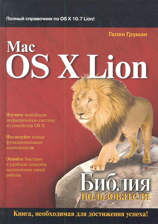 Груман Г. Mac OS X Lion. Библия пользователя леонов в самоучитель mac os x lion isbn 9785699535712