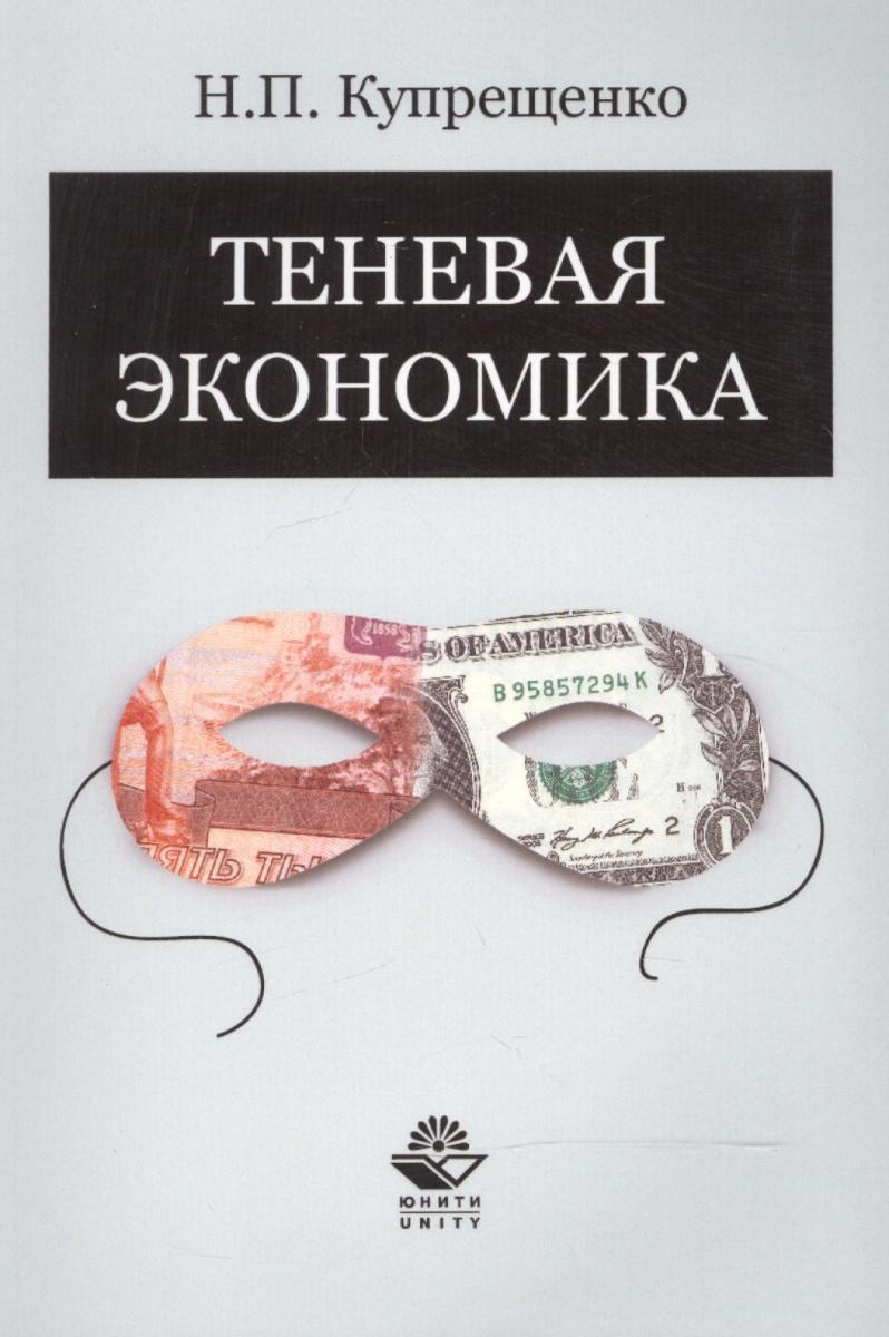 Теневая экономика. Учебное пособие