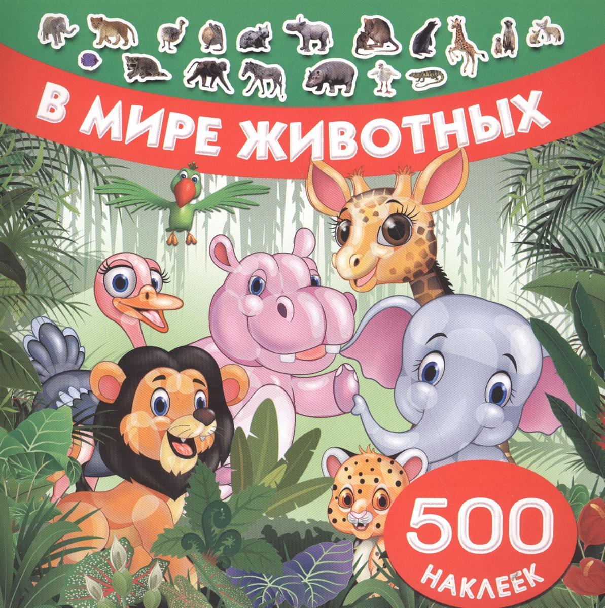 Глотова В., Рахманов А. (илл.) В мире животных. 500 наклеек глотова в рахманов а илл в мире животных 500 наклеек