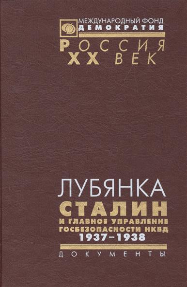 Лубянка. Сталин и главное управление госбезовасности НКВД 1937-1938