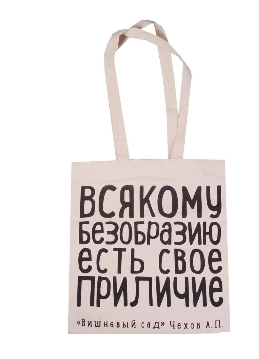 Сумка сувенирная (хлопок) (35х40) Чехов Всякому безобразию