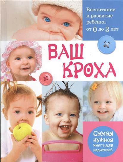 Тарабарина Т. Ваш кроха. Воспи��ание и развитие ребенка от 0 до 3 лет