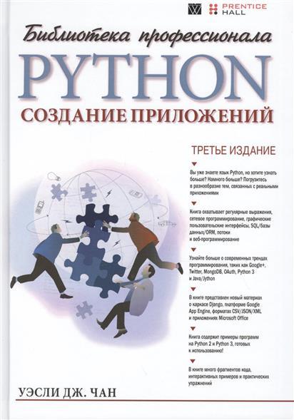 Python: создание приложений. Библиотека профессионала. Третье издание