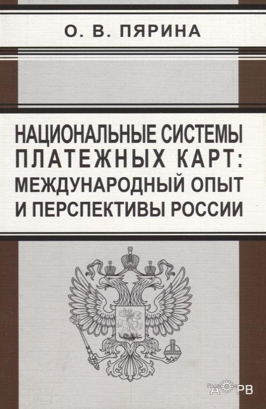Национальные системы платежных карт: международный опыт и перспективы России