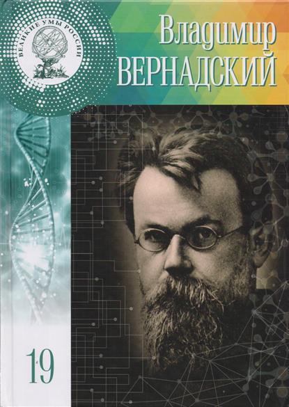 Буданцева Д. Владимир Иванович Вернадский. Том 19