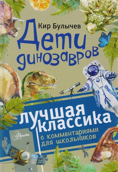 Булычев К. Дети динозавров булычев к поселок