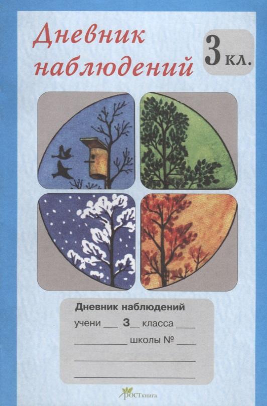 Дневник наблюдений. 3 класс ISBN: 9785905279928 дневник наблюдений 2 класс isbn 9785000650417