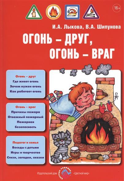 Огонь - друг, огонь - враг. Детская безопасность. Учебно-методическое пособие для педагогов. Практическое руководство для родителей