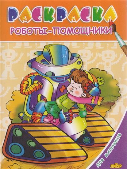 Роботы-помощники. Раскраска с подсказкой