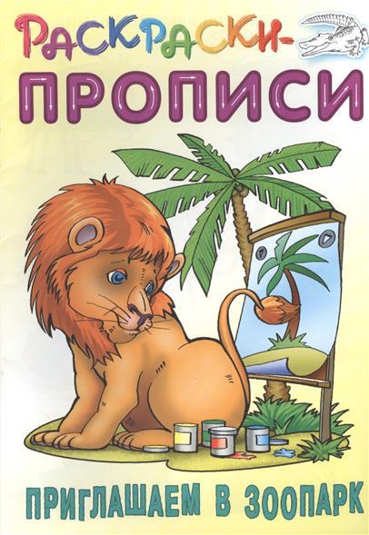 Кузьмин С. (сост.) Приглашаем в зоопарк. Раскраски-прописи кузьмин с сост приглашаем в зоопарк раскраски прописи