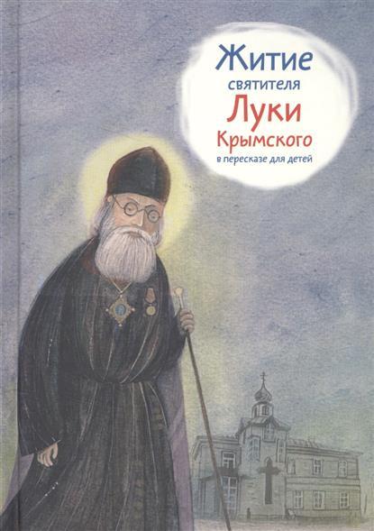 Веронин Т. Житие святителя Луки Крымского в пересказе для детей