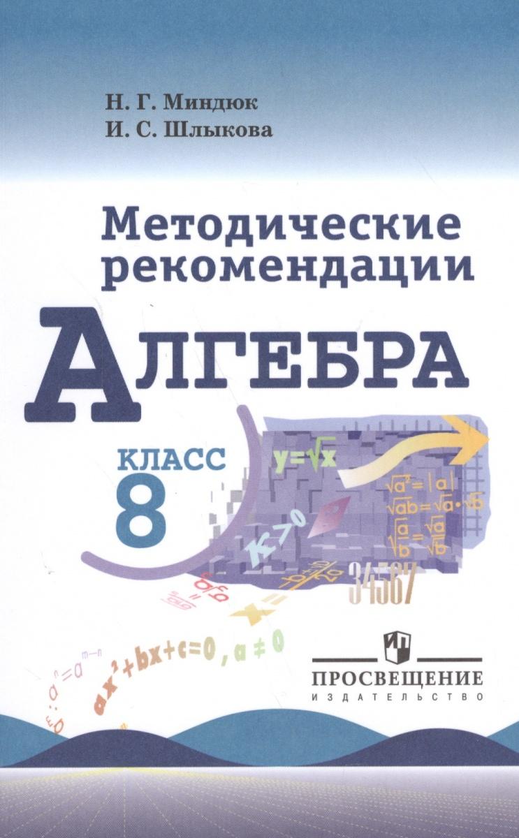 Миндюк Н., Шлыкова И. Алгебра. 8 класс. Методические рекомендации. Учебное пособие ISBN: 9785090420655 тензорная алгебра и тензорный анализ учебное пособие