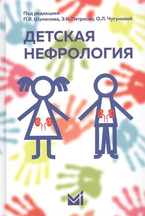 цена на Шумилов П., Петросян Э., Чугунова О. Детская нефрология. Учебник