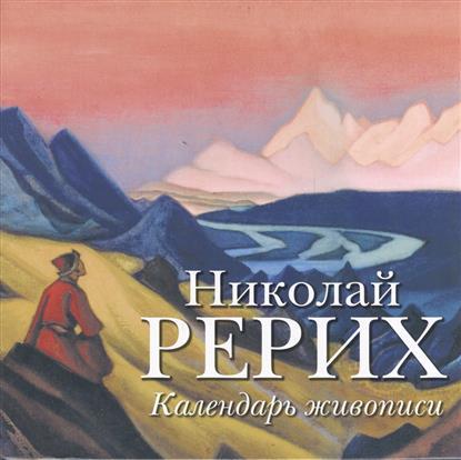Николай Рерих. Календарь живописи