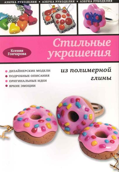 Гончарова К. Стильные украшения из полимерной глины в к губина чудеса из полимерной глины