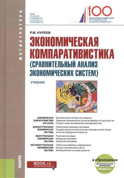 Экономическая компаративистика (сравнительный анализ экономических систем). Учебник